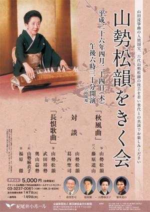 Yamaseshoinwokiku