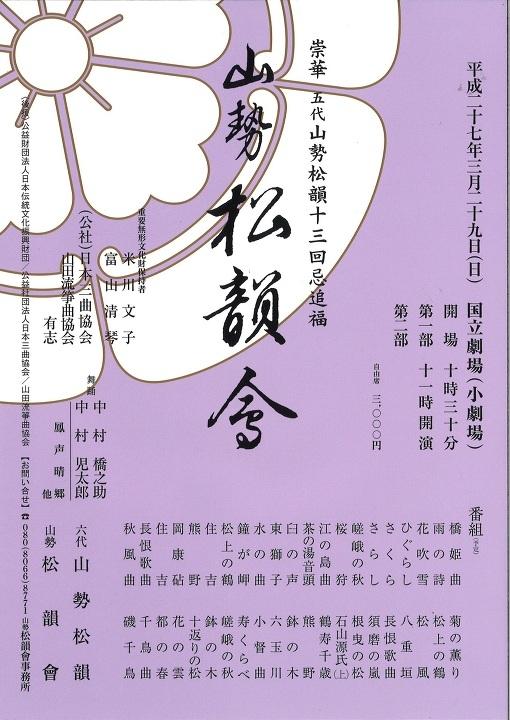 Tsuifuku2015